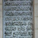 لوحة بناء الكنيسة - عربى
